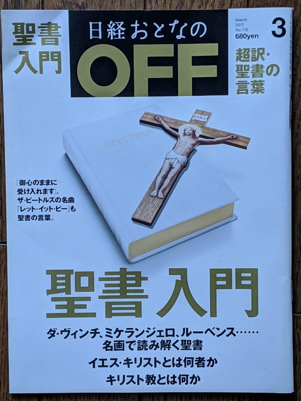 日経おとなのOFF2